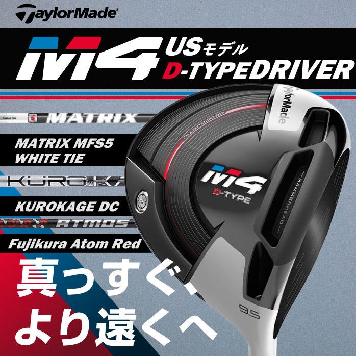 テーラーメイド M4 USモデル D-TYPE ドライバー 9.5°10.5°シャフト MP White Tie MFS5 55 KUROKAGE Dual-Core TiNi Fujikura Atmos Red フレックス R S USA Taylormaid