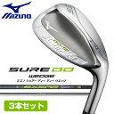 ミズノ SURE DD WEDGE 3本セット(50度、56度、60度) ウェッジ EXSAR NS950GH HT ゴルフ シュアーディーディー mizuno
