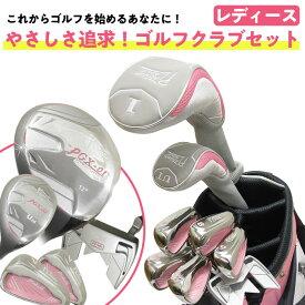 クラブセット レディース ゴルフクラブ8本セット プラチナムゴルフ ミスショットを軽減するやさしさ追求モデル outlet