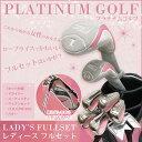 【女性応援!税込29,800円】可愛くて優しい!スタンド付きの軽量キャディバックに入ったピンク色のゴルフクラブ フルセット 安心感がある大型ヘッドでコースデビュ...
