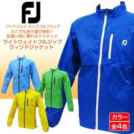 フットジョイ メンズ ゴルフウェア ライトウェイト フルジップ ウィンドジャケット パッカブルでどこでも持ち運び便利!肌寒い時に頼れるジャケット footjoy golf wear FJ-S15-003