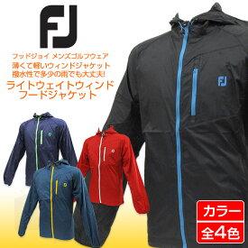 フットジョイ メンズ ゴルフウェア ライトウェイト フルジップ フード付き ウィンドジャケット 薄くて軽いウィンドジャケット パッカブルで楽々持ち運び 撥水性で多少の雨でも大丈夫! footjoy golf wear FJ-S15-004 outlet