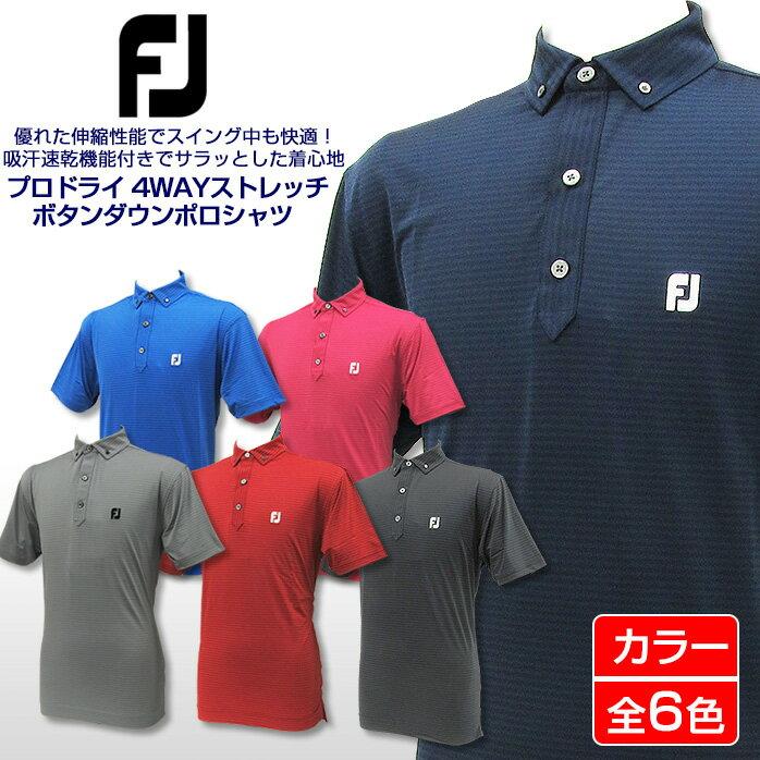 フットジョイ プロドライ 4WAYストレッチ ボタンダウン ポロシャツ M〜3XL メンズ ゴルフウェア footjoy golf wear FJ-S16-S83【大きいサイズ】