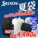 スリクソン ポロシャツ