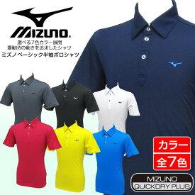 ミズノ ゴルフ ベーシック半袖ポロシャツ 選べる7色カラー展開 運動時の動きを追求したシャツ メンズ ゴルフウェア QUICKDRYPLUS DYNAMOTIONFIT mizuno golf wear 52JA6066 outlet