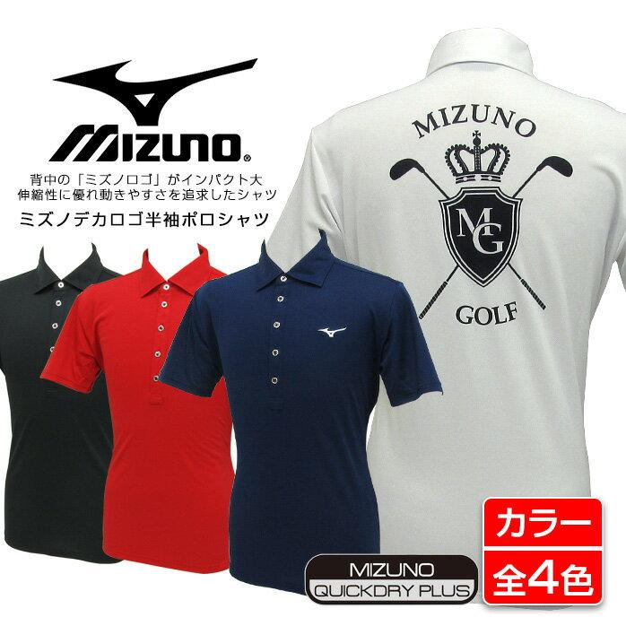 ミズノ ゴルフ デカロゴ 半袖ポロシャツ 背中の「ミズノロゴ」がインパクト大 伸縮性に優れ動きやすさを追求したシャツ メンズ ゴルフウェア QUICKDRYPLUS DYNAMOTIONFIT mizuno golf wear 52JA6065
