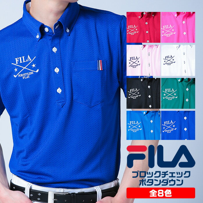 【2017年 新作】FILA ジャガード ブロックチェック ボタンダウンポロシャツ 吸汗速乾・UVカットの高性能ポロ 動きに合わせてキラキラと模様が浮かび上がる 747-677 GOLF ウェア【全8色】