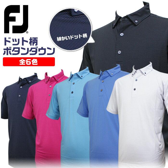 【2017年新作】 Footjoy ドット柄 ボタンダウン ポロシャツ 85012 吸汗速乾・抗菌防臭・4WAYストレッチの高性能 シンプルだからゴルフ以外でもビジネスや普段使いに大活躍 フットジョイ 【大きいサイズあります】