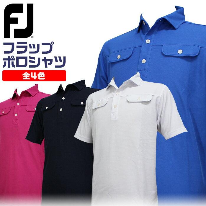 【2017年新作】 Footjoy フラップ ポロシャツ 85008 吸汗速乾・抗菌防臭・4WAYストレッチの高性能 シンプルだからゴルフ以外でもビジネスや普段使いに大活躍 フットジョイ 【大きいサイズあります】