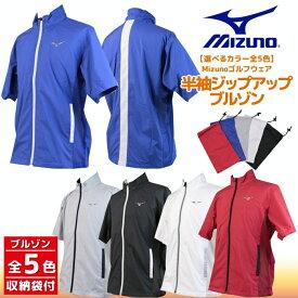 【選べるカラー 全5色】収納袋付き!ミズノ 半袖ジップアップブルゾン Mizunoゴルフ outlet
