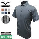 Mizuno 半袖シャツ シンプル メンズ 細かいチェック柄のメッシュがおしゃれ! 吸汗速乾素材で暑い中でもさらさらな着…