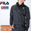 【2017年秋冬】 フィラ ボンディングジャケット シンプルで着こなしやすい機能性ジャケット ストレッチ 防寒 防風 メンズ FILA 787270 冬先取り outlet