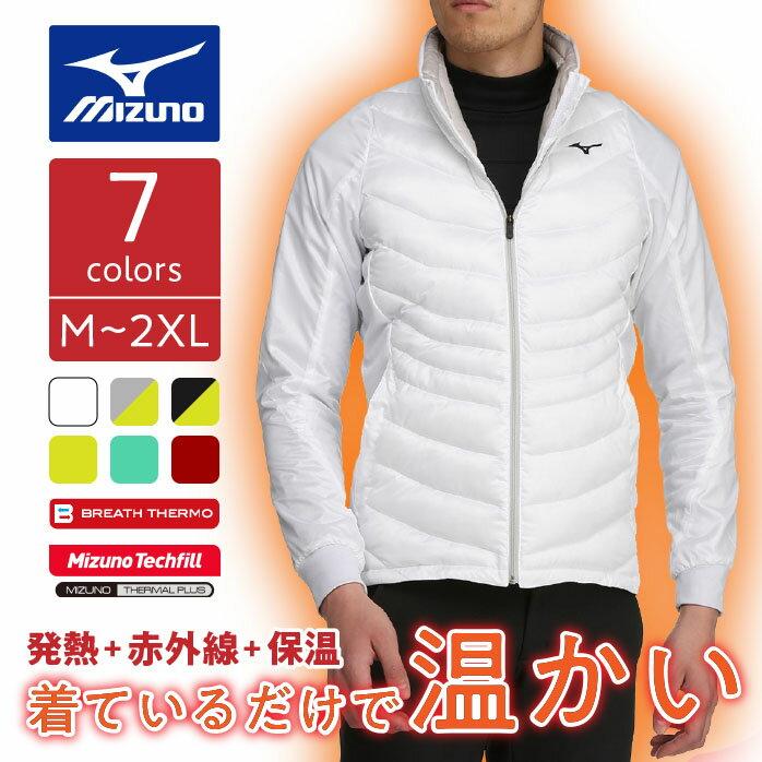 【2017年秋冬】ミズノ MGムーブWテックフィル 長袖無地 ジャケット 発熱・赤外線・保温で着ているだけで温かい ブレスサーモ テックフィル メンズ Mizuno 52ME7502