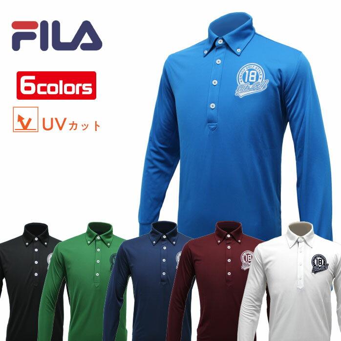 【2017年秋冬】フィラ 長袖ボタンダウンシャツ UVカット素材を使用した上品な光沢のあるボタンダウンシャツ! UVカット メンズ FILA 787562