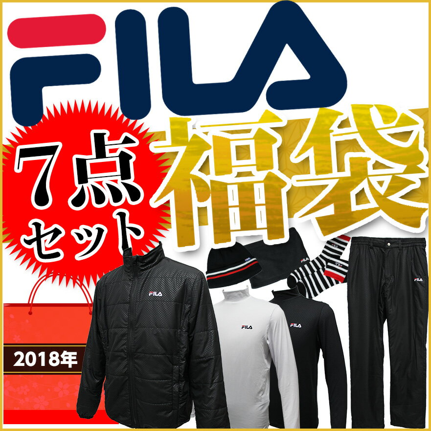 FILA 2018年モデル 福袋 7点セット+バッグ付き メンズ フィラ ゴルフ 男性用 シンプルで合わせやすい トータルコーディネート 選べる2カラー
