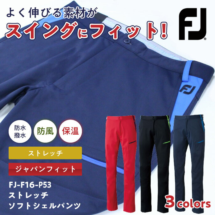 Footjoy ストレッチソフトシェルパンツ 多機能&日本人ゴルファーに合わせてフィット 撥水 防水 防風 保温 ストレッチ FJ-F16-P53 フットジョイ ゴルフ