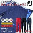 Footjoy ストレッチソフトシェルパンツ 多機能&日本人ゴルファーに合わせてフィット 撥水 防水 防風 保温 ストレッチ FJ-F16-P53 フットジョイ...