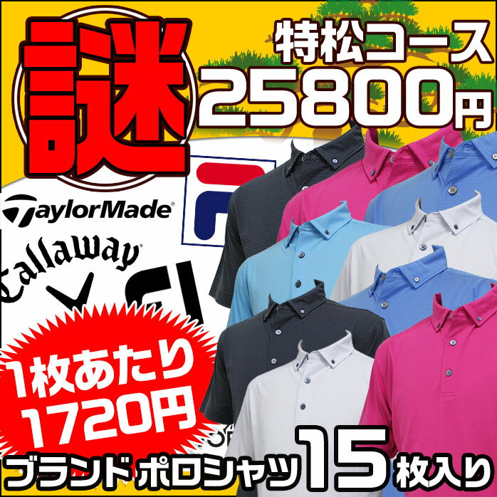【赤字覚悟の大サービス】 ポロシャツ 15枚セット (特松) 1枚あたり、なんと1720円! 一流ブランド ゴルフ ウェア メンズ