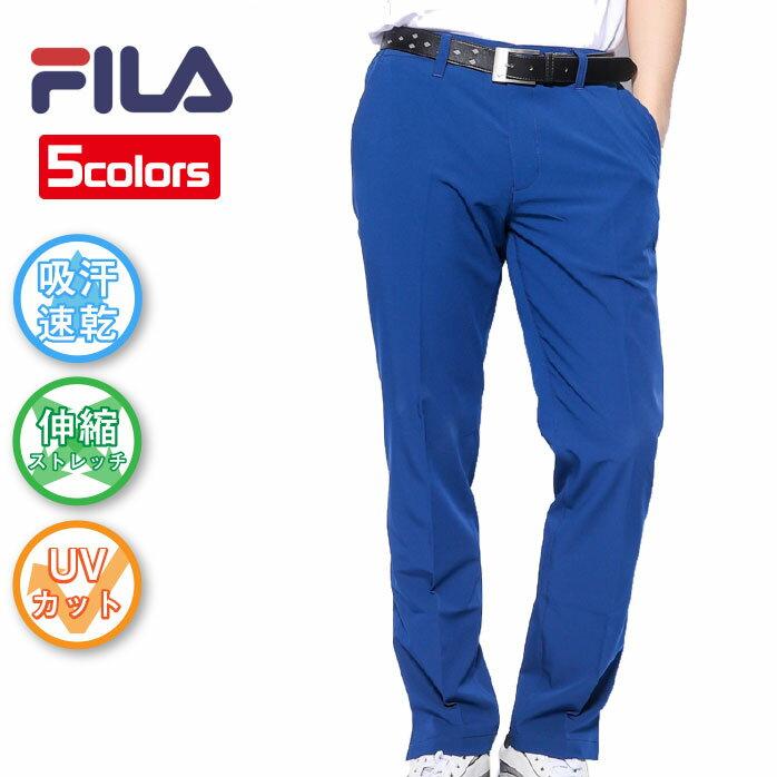 フィラ ツイルパンツ スリットで裾上げいらず&ポケット下のワッペンがアクセント 吸汗速乾 UVカット ストレッチ パンツ 748329 FILA 【全5色】