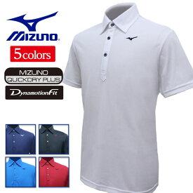 ミズノ ポロシャツ 半袖 吸汗速乾&スポーツの動きを向上させる素材 クイックドライプラス ダイナモーションフィット mizuno 52JA8055 outlet
