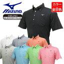 【選べる8色】 すっきり着れてスタイルアップ ミズノ ボタンダウンポロシャツ Mizunoゴルフ 【M〜2XL 大きいサ…