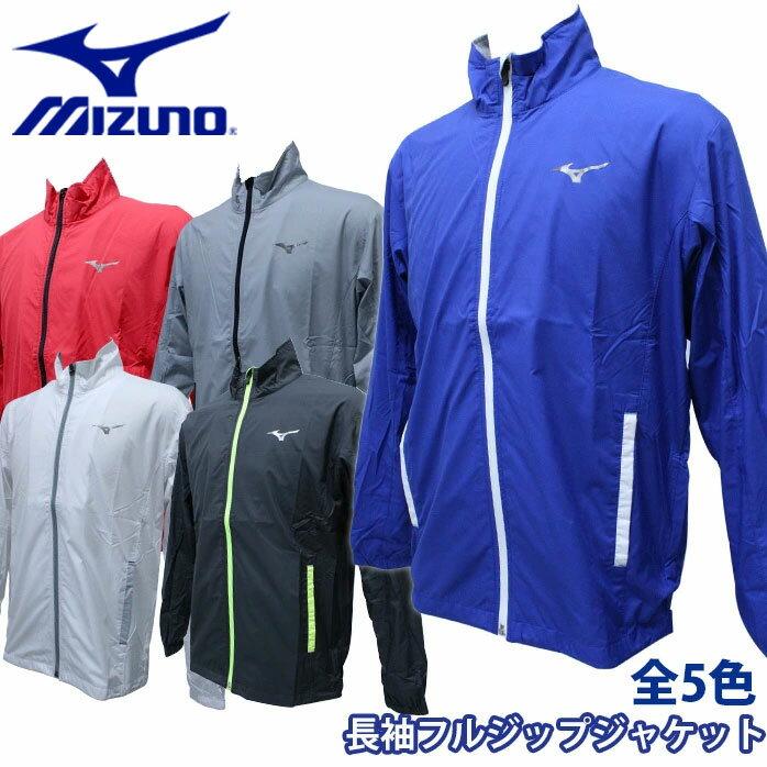 ミズノ ジャケット 長袖 フルジップ 吸水性が低く薄くて軽いフルジップジャケット 長袖ジャケット 収納袋付き mizuno 52JE4070 全5色