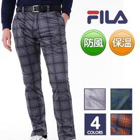 フィラ FILA ゴルフ パンツ ボンディング ロングパンツ 保温 防風 788311G outlet