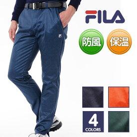 フィラ FILA ゴルフ パンツ ボンディング ロングパンツ 保温 防風 788312G outlet
