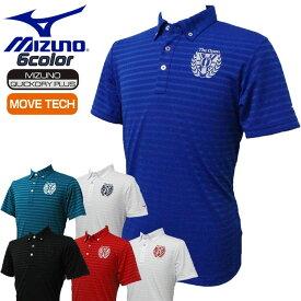 ミズノ ゴルフ メンズ 半袖 ポロシャツ 地柄ボーダー ミズノムーブテック 吸汗速乾 全英オープンゴルフ MIZUNO 52MA9102