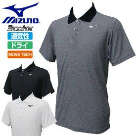 【在庫処分市】ミズノ ゴルフ メンズ 半袖 ポロシャツ ドライエアロフロー半袖シャツ ムーブテック 通気 ドライ 全3色 MIZUNO 52MA9005