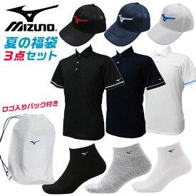 【数量限定】 ミズノ ゴルフ 夏の福袋 お得な3点セット ポロシャツ キャップ ソックス が入ってこの価格! Mizuno 半袖 靴下 帽子 夏袋 outlet