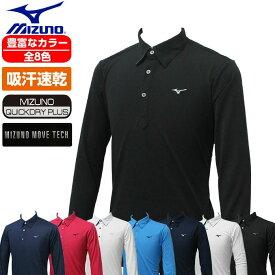 ミズノ ゴルフ メンズ 長袖 ポロシャツ 吸汗速乾 ミズノムーブテック MIZUNO 全8色 MIZUNO 19FW 52JA9553