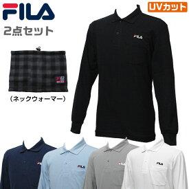 フィラ ゴルフ メンズ 長袖シャツ ネックウォーマー セット 長袖ポロシャツ シンプル UVカット FILA 789-539G