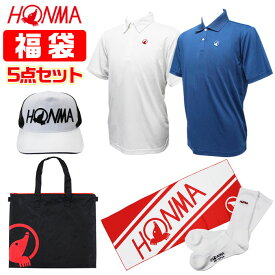 ホンマ ゴルフ 夏の福袋 5点セット 半袖ポロシャツ 2種類 靴下 クールタオル キャップ 本間 HONMA LUCKY BAG