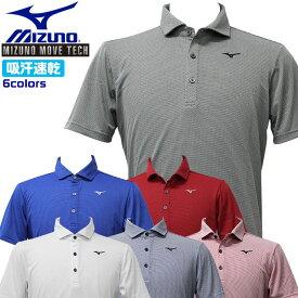 ミズノ ゴルフ 半袖 メンズ 半袖ポロシャツ MOVE TECH 吸汗速乾 ハニカムメッシュ シンプル MIZUNO 52JA0062