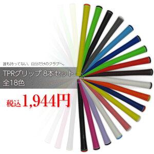 【8本セット】手に吸い付くようなフィット感!TPR(サーモプラスチックラバー)グリップ【全18色】 outlet