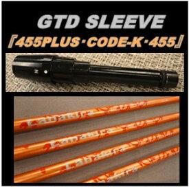 【送料無料】GTD The 5th・K ドライバー用 スリーブ付シャフト LANAKIRA KANALOA ORANGE 45 55 65