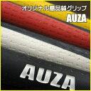 【お試し期間中 送料無料】激安!訳あり オリジナル高品質グリップ「AUZA」