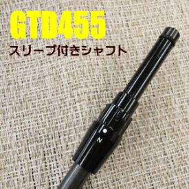 【話題】GTD455・CODE-K ドライバー用 スリーブ付シャフト CRAZY REGENESIS Longest Yard 01