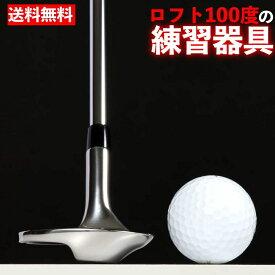 ハンドファースト マスター「100度ウェッジ」【ゴルフ スイング 練習 飛距離アップ 練習器具 スイング練習】
