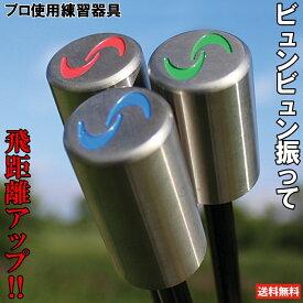 スーパースピードゴルフ(SuperSpeed Golf)【ゴルフ スイング 練習 飛距離アップ 練習器具 スイング練習】