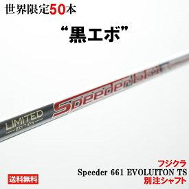 【限定50本】フジクラ Speeder 661 EVOLUITON TS GD別注シャフト
