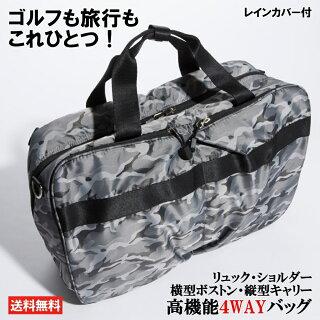 【adabat×WGD】4WAYバッグ〜シーンに合わせてマルチに活躍〜