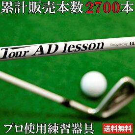 【プロ使用!独占販売】Tour AD lesson【ゴルフ スイング 練習 飛距離アップ 練習器具 スイング練習】