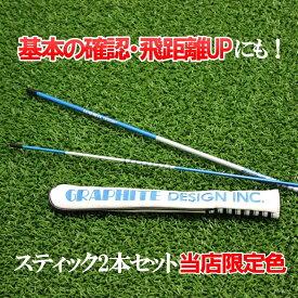 ゴルフ アライメントスティック グラファイトデザイン GDスティック 2本 | Tour AD スイング 練習 練習器具 スイング練習