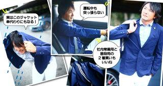 【持ち運び出来る!】未来ウェア撥水コンパクトジャケット