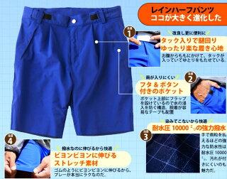【未来ウェア】スーパーストレッチレインハーフパンツ