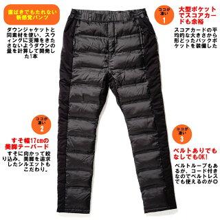 【未来ウェア】凄暖!撥水シームレスダウンパンツ
