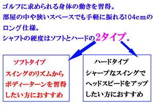 タバタTabata練習用品スウィングトレーナートルネードスティックロングタイプGV-0231LS(ソフト)/GV-0231LH(ハード)