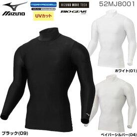 [SALE価格]ミズノ メンズ ゴルフウェア アンダーウェア バイオギア ドライアクセルST ハイネック長袖シャツ 52MJ8001 2018年春夏モデル M-XL